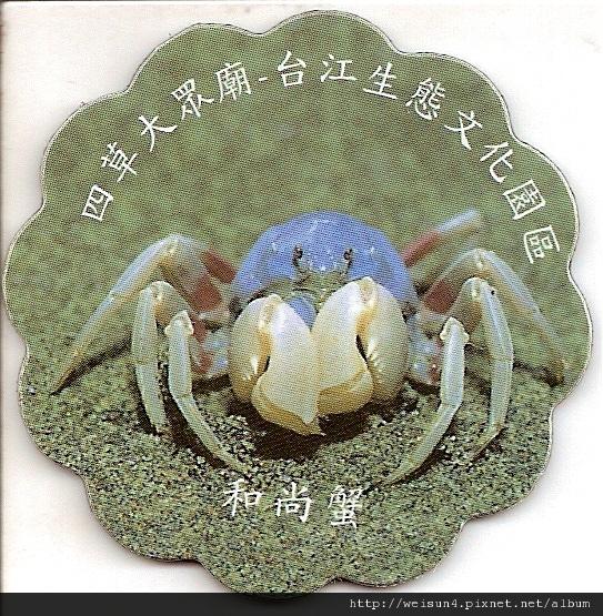 C1755_磁鐵_和尚蟹磁鐵_台江生態文化園區