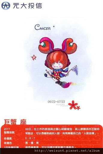 C1957_酷卡_巨蟹座貼紙(元大投信)