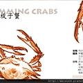 C0210_明信片_梭子蟹