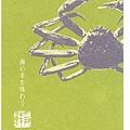 C0252_明信片_爭鮮(蟹)_松葉蟹