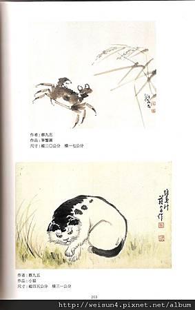 C1851_字畫_國畫_單蟹圖_蔡九五