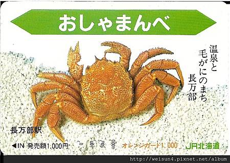 070_C0274_伊氏毛甲蟹_日本電話卡