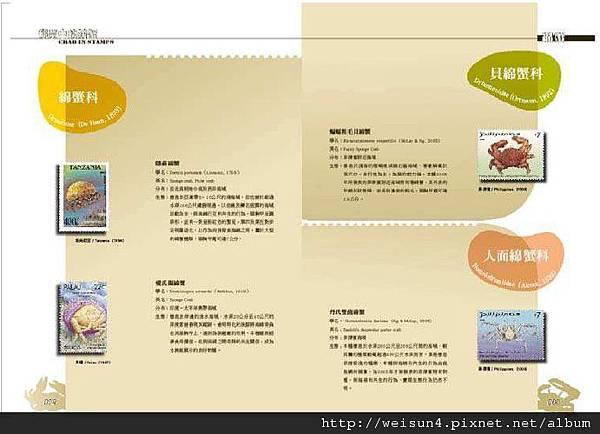 郵票中的螃蟹-5