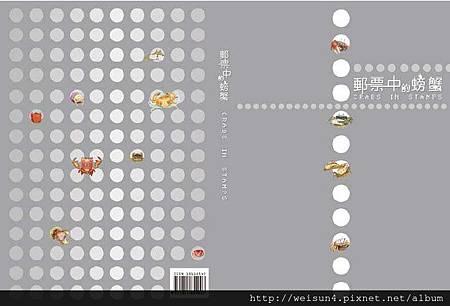 郵票中的螃蟹-1
