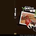 郵票中的螃蟹-3