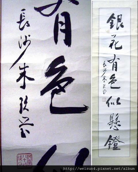 書法_銀花有色似懸鐙(朱玖瑩)