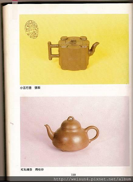紫砂壺_小五竹壺(張毅)-2