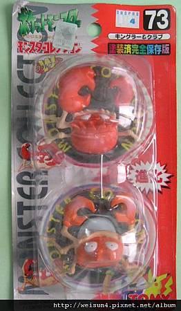 C0002_神奇寶貝_大鉗蟹+巨鉗蟹