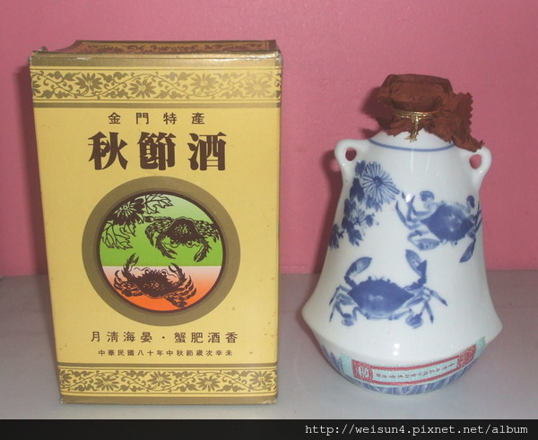 C1887_酒瓶_菊華蟹肥青花瓷_3