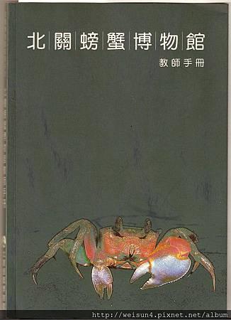 C0097_北關螃蟹博物館_教師手冊