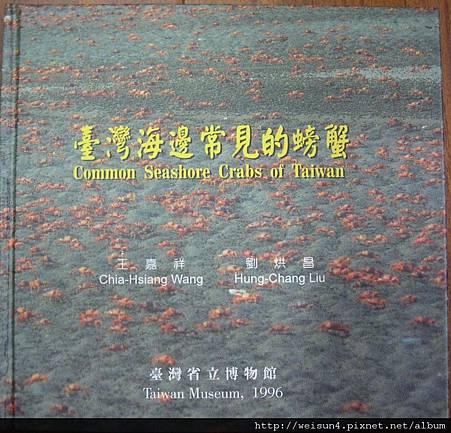 C0250_台灣海邊常見的螃蟹_王嘉祥+劉烘昌