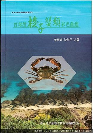 C0516_台灣產梭子蟹類彩色圖鑑_黃榮富+游祥平
