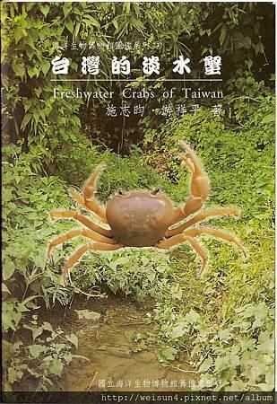 C0517_台灣的淡水蟹_施志昀+游祥平