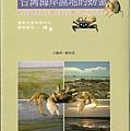 C0679_台灣海岸濕地的螃蟹_王嘉祥+劉烘昌