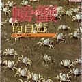 C0694_螃蟹的自述_王嘉祥