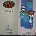 C0778_海洋生物博物館生態導覽手冊