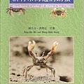 C1105_新竹市海邊的螃蟹_何平合+洪明仕