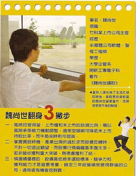 魏尚世_200810_財富人生