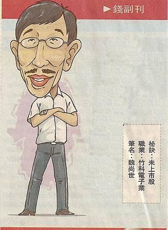 魏尚世_200809_聯合晚報nt