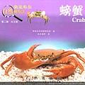 C1426_新法布爾自然觀察法_螃蟹
