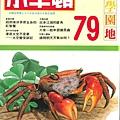 C1705_小牛頓-79_回到海洋孕育生命的紅螯蟹