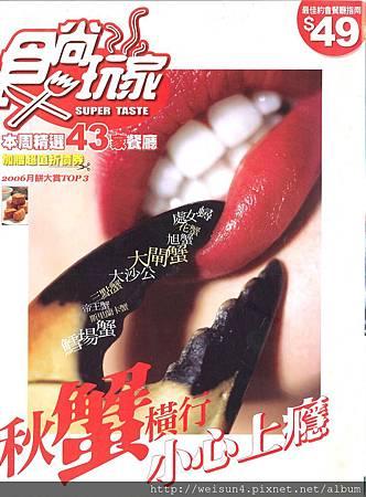 C1864_食尚玩家-15_秋蟹橫行小心上癮