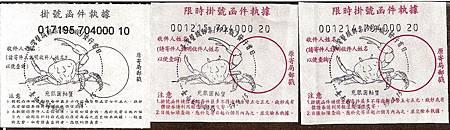 C1546_中華民國2010_郵戳