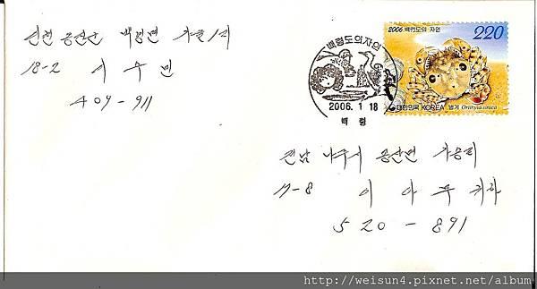 C1272_Korea2006_信封_中華虎頭蟹