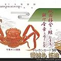105_C1614_關公蟹科_日本平家蟹