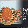 180_C1453_尖頭蟹科_甘氏巨螯蟹