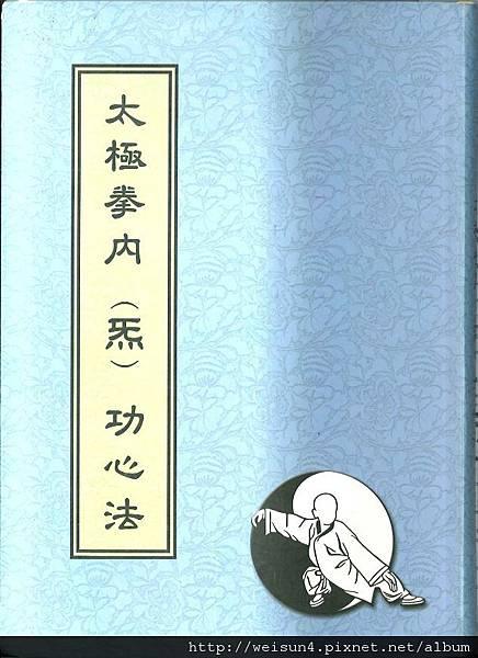 太極_太極拳內(炁)功心法