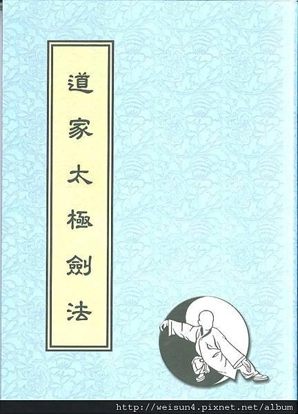 太極_道家太極劍法