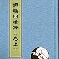 太極_頑猴回憶錄(卷上)
