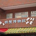 IMG_4551_景_螃蟹博物館