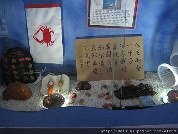 IMG_4613_螃蟹收藏