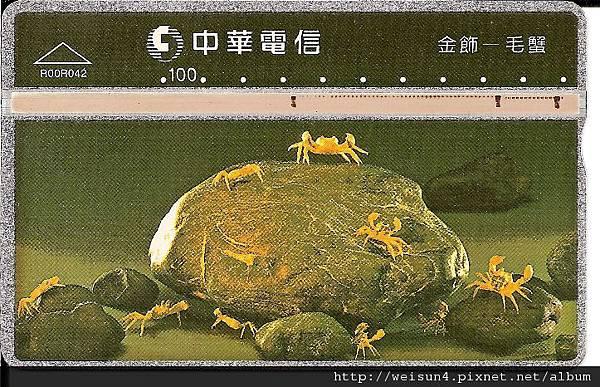 Cx_C0111_中華電信電話卡_金飾毛蟹