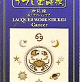 Cx_C0553_日本巨蟹座金蒔繪卡