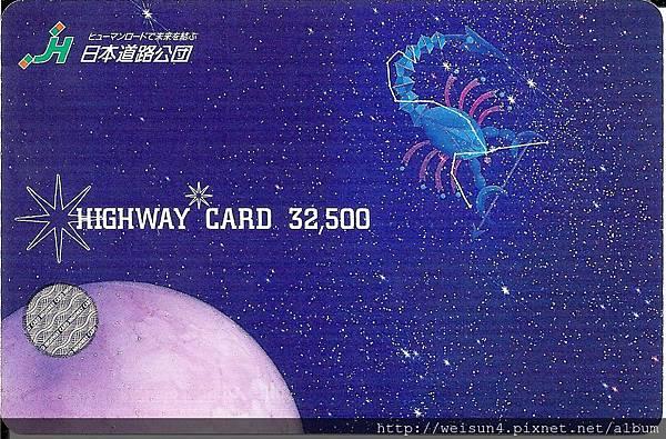 Cx_C0179_日本道路Highway_巨蟹座