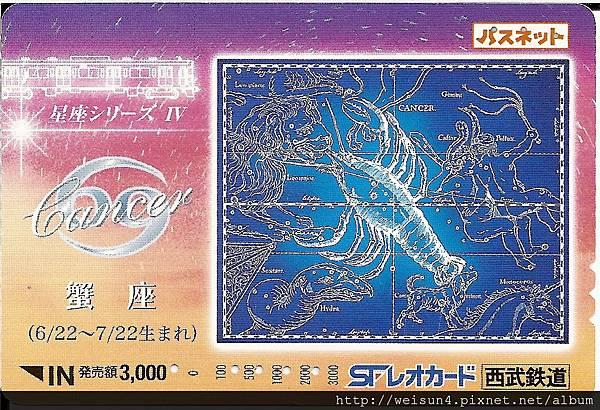 Cx_C0186_日本西武鐵道_巨蟹座