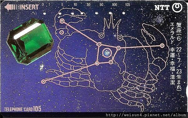Cx_C0205_日本電話卡NTT_巨蟹座