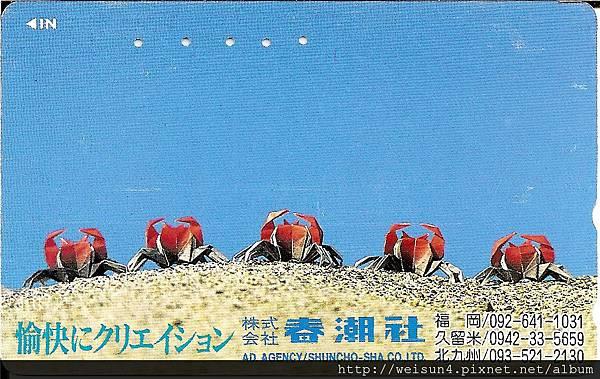 Cx_C0224_日本電話卡春潮社_摺紙螃蟹