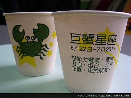食_C0037_紙杯_巨蟹座