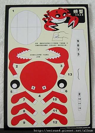 C0754_摺紙螃蟹