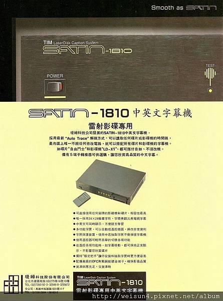 堤姆_TIM SATIN-1810_雷射影碟字幕機