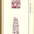 書_刀痕心跡–鷺洲子行蔡宗憲印集 II_內頁