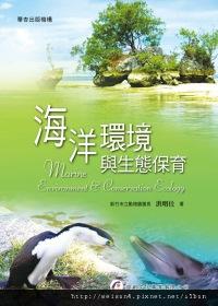 海洋環境與生態保育
