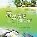 書_海洋環境與生態保育