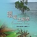 書_環境生態學