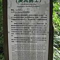 獅頭山_看板_澤蟹