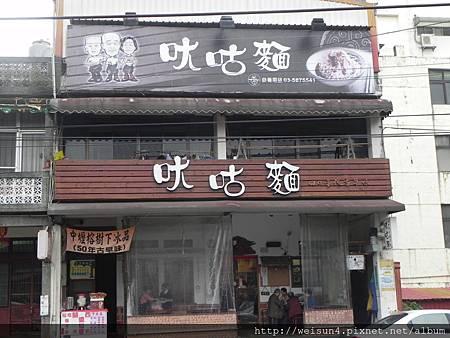 DSCN4715_ㄤ咕麵